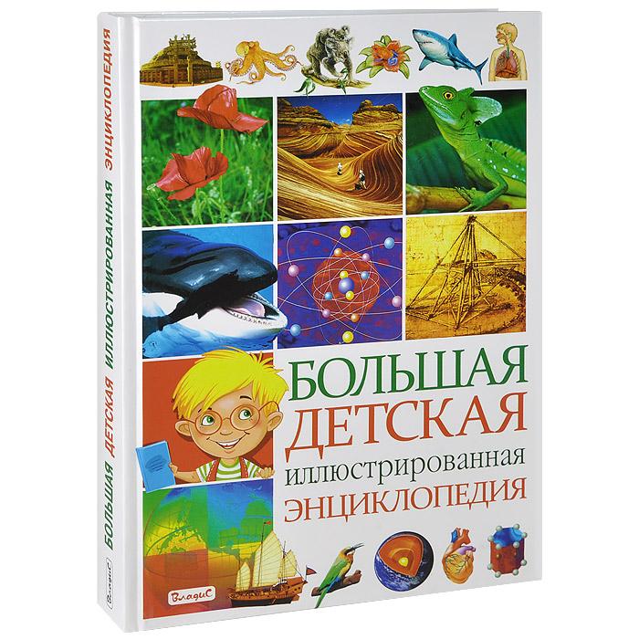 Большая детская иллюстрированная энциклопедия бологова в ред новая детская энциклопедия