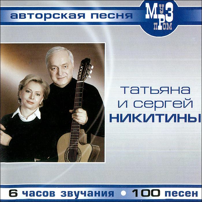 Татьяна и Сергей Никитины (mp3)