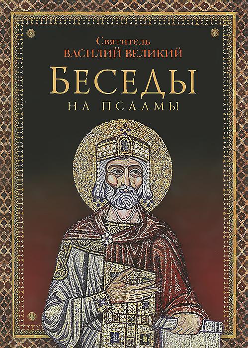 Святитель Василий Великий Беседы на псалмы псалтырь псалмы святого пророка и царя давыда