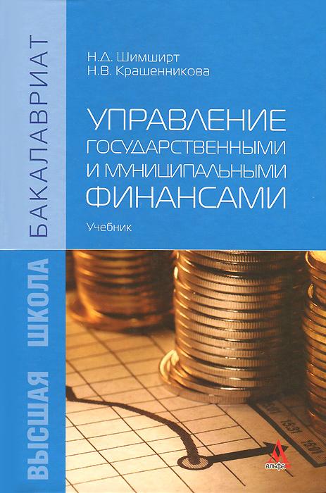 Управление государственными и муниципальными финансами