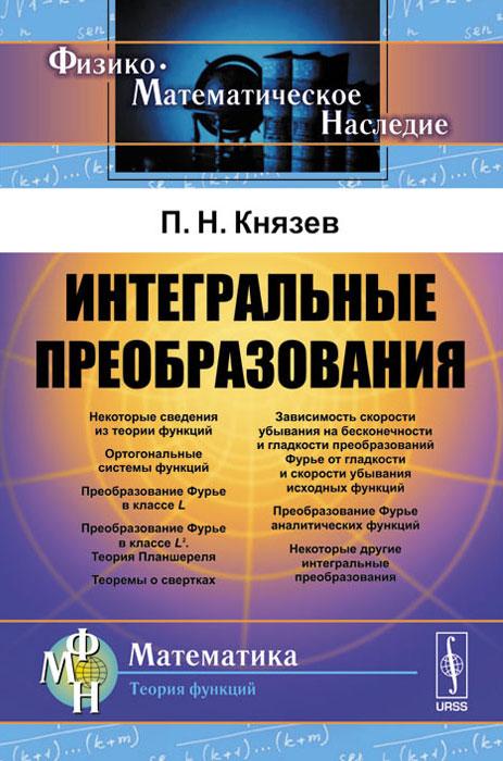 П. Н. Князев Интегральные преобразования. Учебное пособие