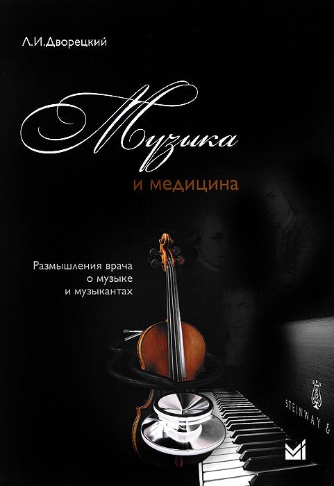 Музыка и медицина. Рызмышления врача о музыке и музыкантах (+ CD)
