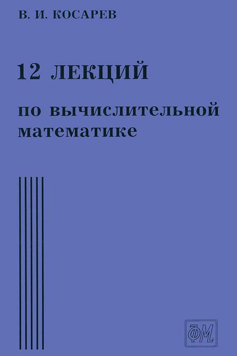 12 лекций по вычислительной математике. Вводный курс