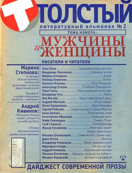 Толстый. Литературный альманах, №2, 2014