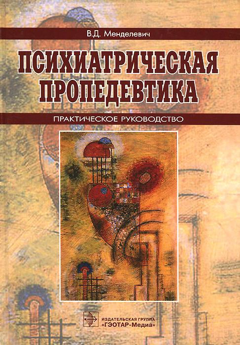 В. Д. Менделеевич Психиатрическая пропедевтика. Руководство в а кауль гомеопатия в психиатрии