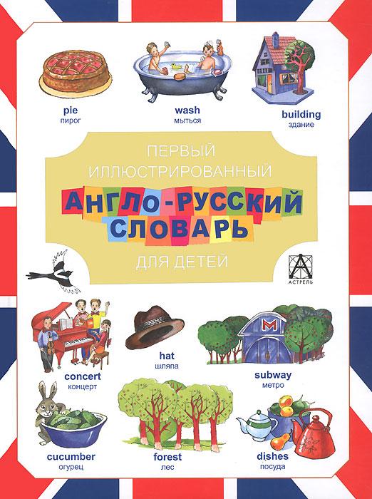 Первый иллюстрированный англо-русский словарь для детей попова л п иллюстрированный словарь английского языка oxford