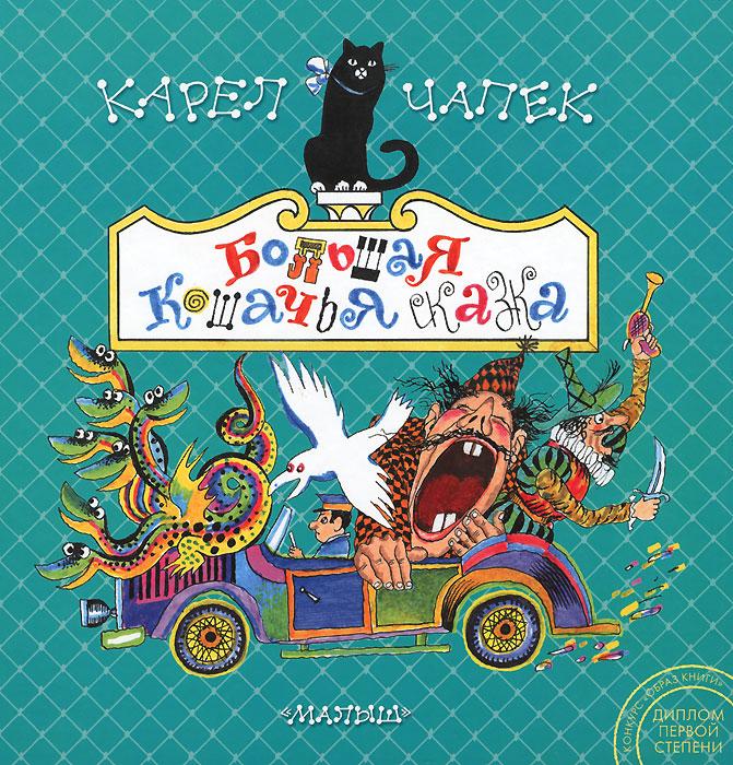 Карел Чапек Большая кошачья сказка