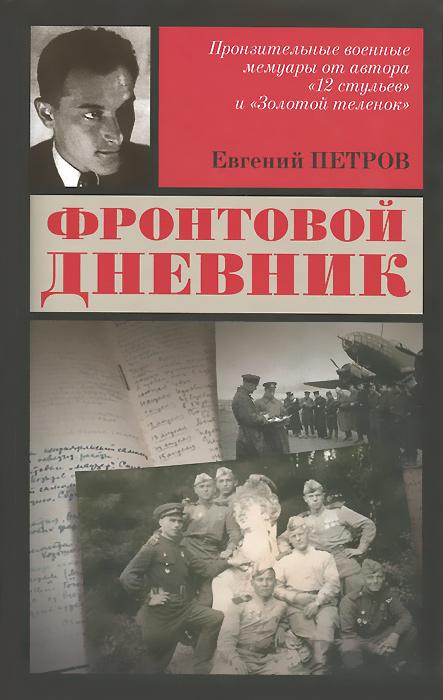 Петров Е.П. Фронтовой дневник борис сурис фронтовой дневник
