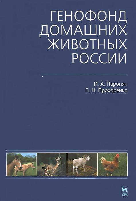 И. А. Паронян, П. Н. Прохоренко Генофонд домашних животных России