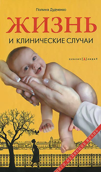 Полина Дудченко Жизнь и клинические случаи полина дудченко жизнь и клинические случаи