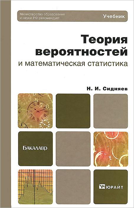 Теория вероятностей и математическая статистика. Учебник. Н. И. Сидняев