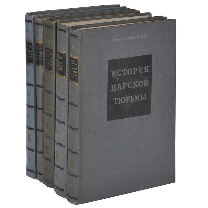 История царской тюрьмы (комплект из 5 книг)