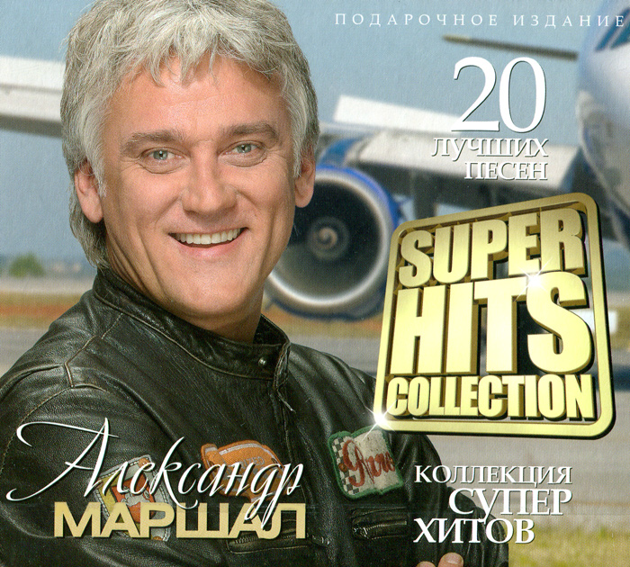Александр Маршал Super Hits Collection. Александр Маршал