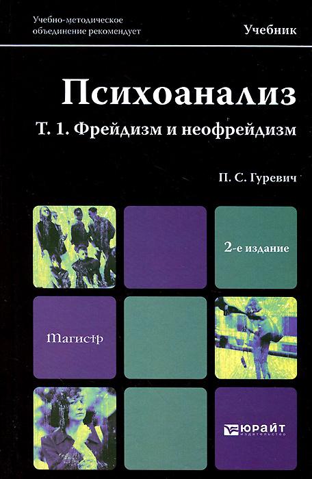 Психоанализ. Том 1. Фрейдизм и неофрейдизм. Учебник