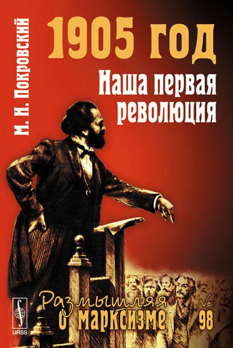 М. Н. Покровский 1905 год. Наша первая революция троцкий л наша первая революция часть ii
