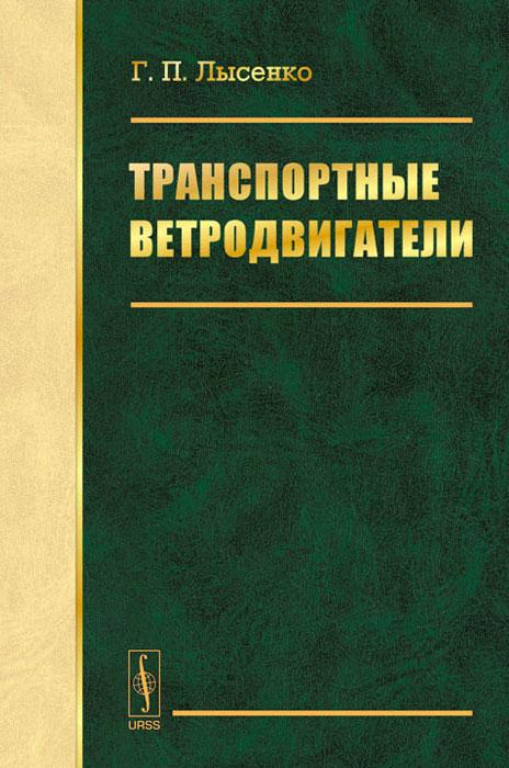 Г. П. Лысенко Транспортные ветродвигатели