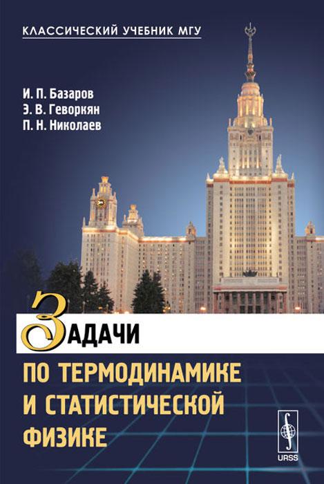 Задачи по термодинамике и статистической физике. И. П. Базаров, Э. В. Геворкян, П. Н. Николаев