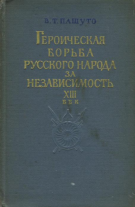 Героическая борьба русского народа за независимость. XIII век вел тэйк