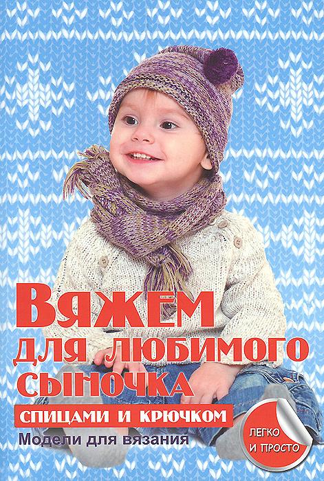 Е. А. Каминская Вяжем для любимого сыночка каминская е вяжем для любимого сыночка спицами и крючком