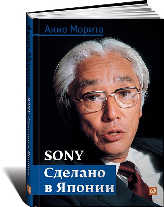 Акио Морита Sony. Сделано в Японии playstation