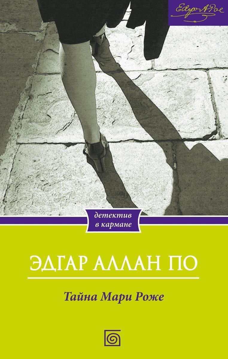 цена на Э. По Тайна Мари Роже