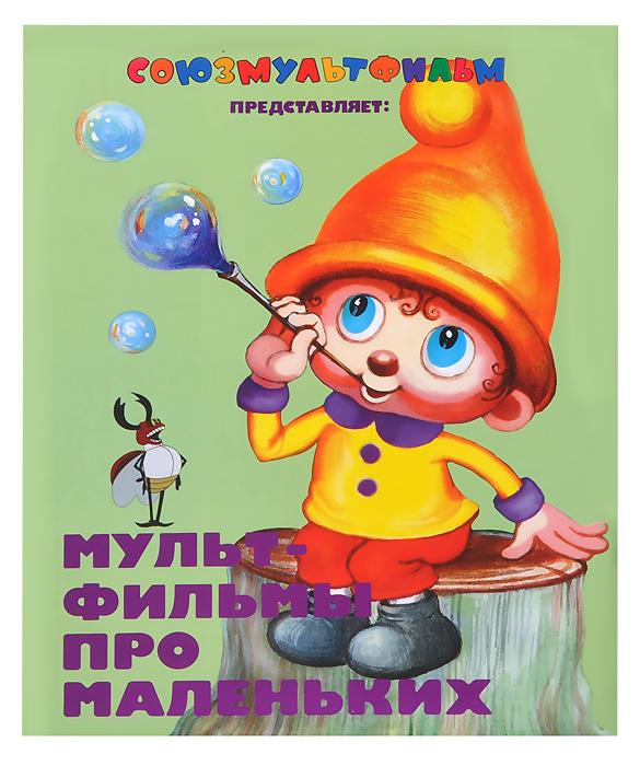 Мультфильмы про маленьких. Михаил Липскеров
