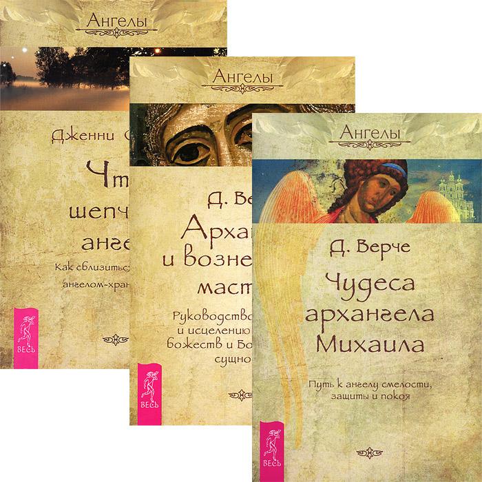 Дорин Вирче,Дженни Смедли Чудеса архангела Михаила. Архангелы и вознесенные мастера. Что шепчет ангел (комплект из 3 книг)