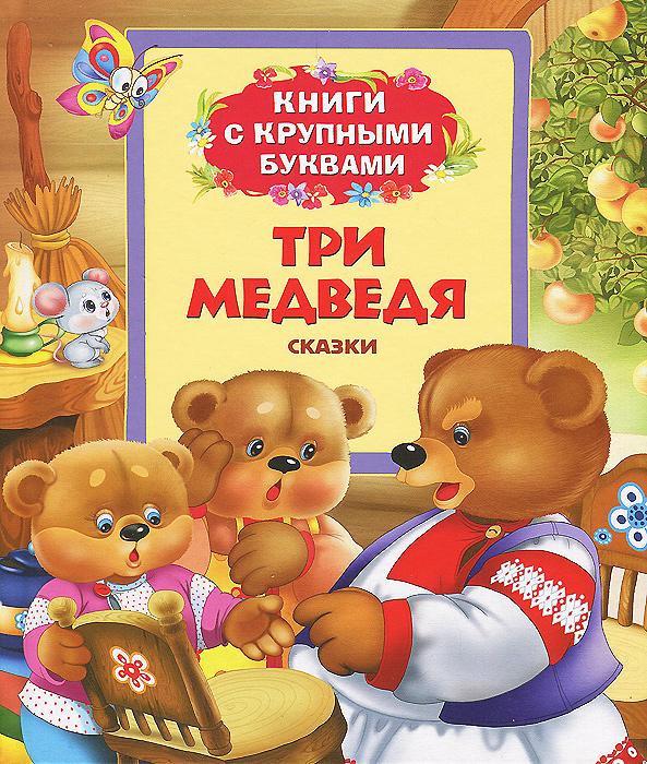 Три медведя. Книги с крупными буквами книги издательство clever любимые сказки с наклейками три медведя