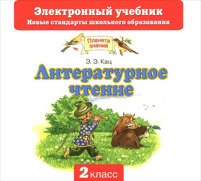 Литературное чтение. 2 класс