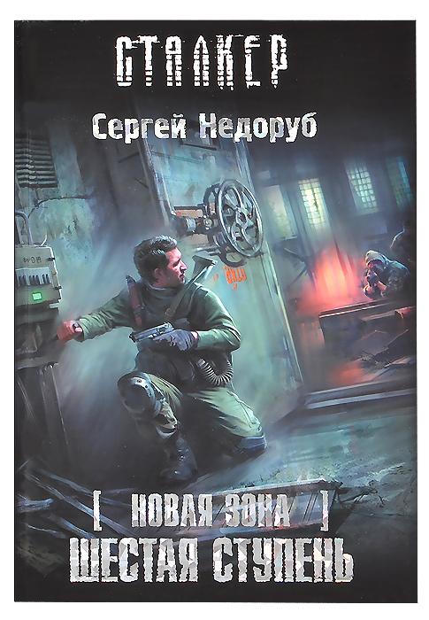 Сергей Недоруб Новая Зона. Шестая ступень недоруб сергей признаки жизни