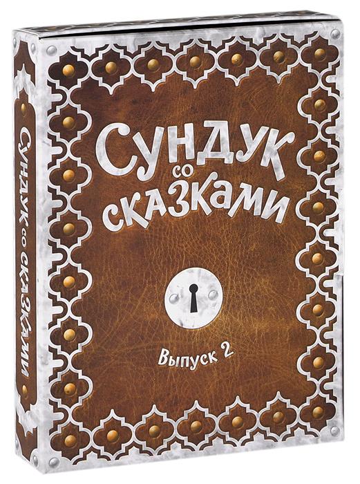 Сундук со сказками: Выпуск 2 (5 DVD) диск dvd смурфики 2 пл