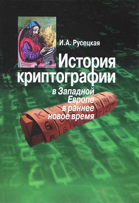 История криптографии в Западной Европе в раннее новое время