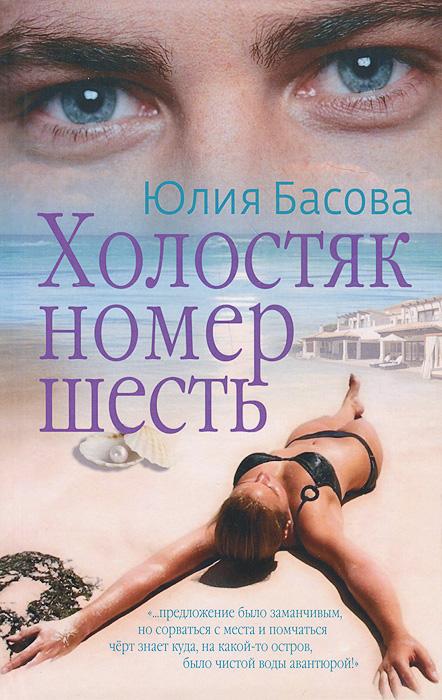 Холостяк номер шесть. Юлия Басова