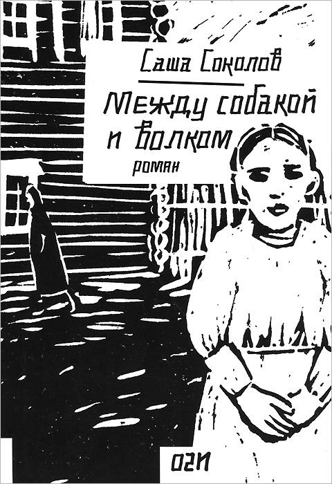 Zakazat.ru: Между собакой и волком. Саша Соколов