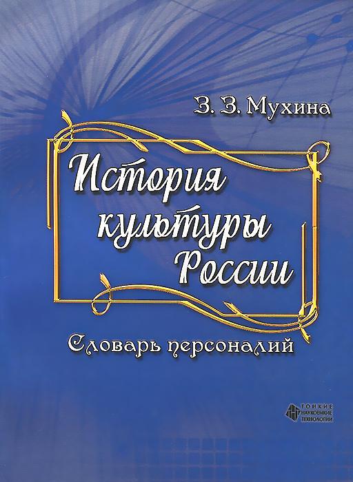 История культуры России. Словарь персоналий