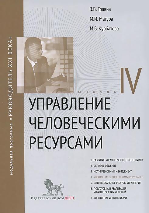 Управление человеческими ресурсами. Модуль 4. Учебно-практическое пособие