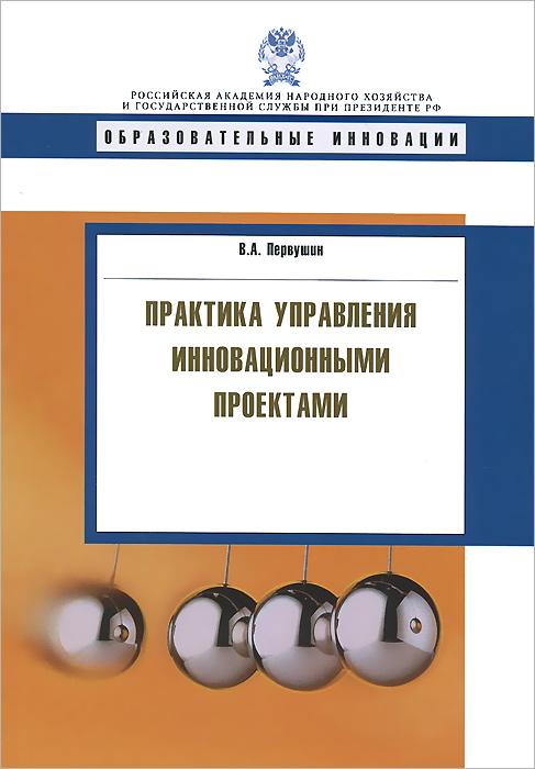 Практика управления инновационными проектами. Учебное пособие