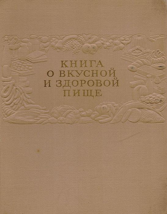 Книга о вкусной и здоровой пище книга о вкусной и здоровой пище с ин том питания 2е оформление