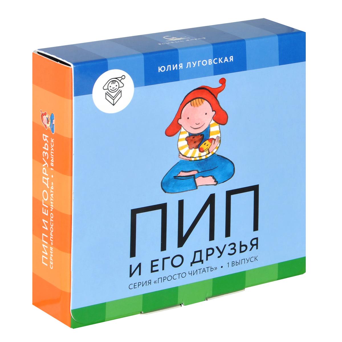 Купить Пип и его друзья (комплект из 4 книжек + обучающая игра)