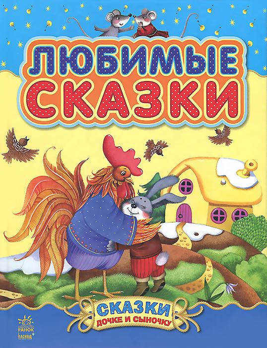 Любимые сказки золотая книга целителей разных стран