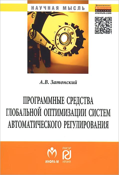 А. В. Затонский Программные средства глобальной оптимизации систем автоматического регулирования