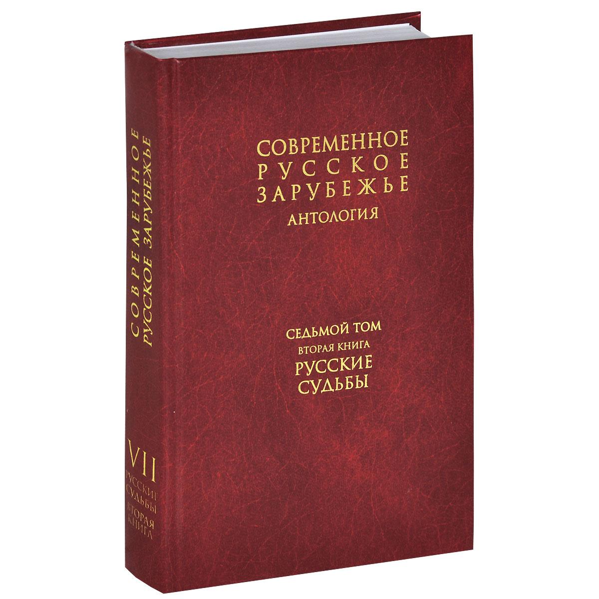 Современное русское зарубежье. В 7 томах. Том 7. Книга 2. Русские судьбы