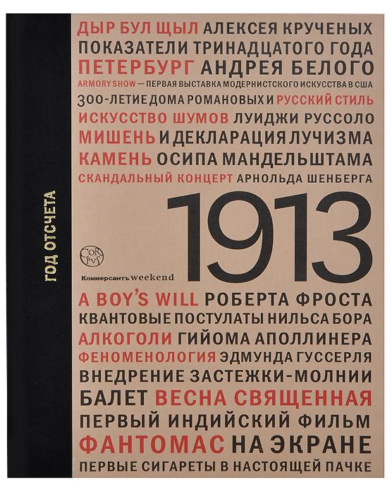 Татьяна Шишкова 1913. Год отсчета