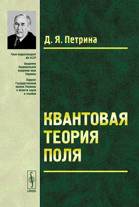 Д. Я. Петрина Квантовая теория поля шварц а квантовая теория поля и топология