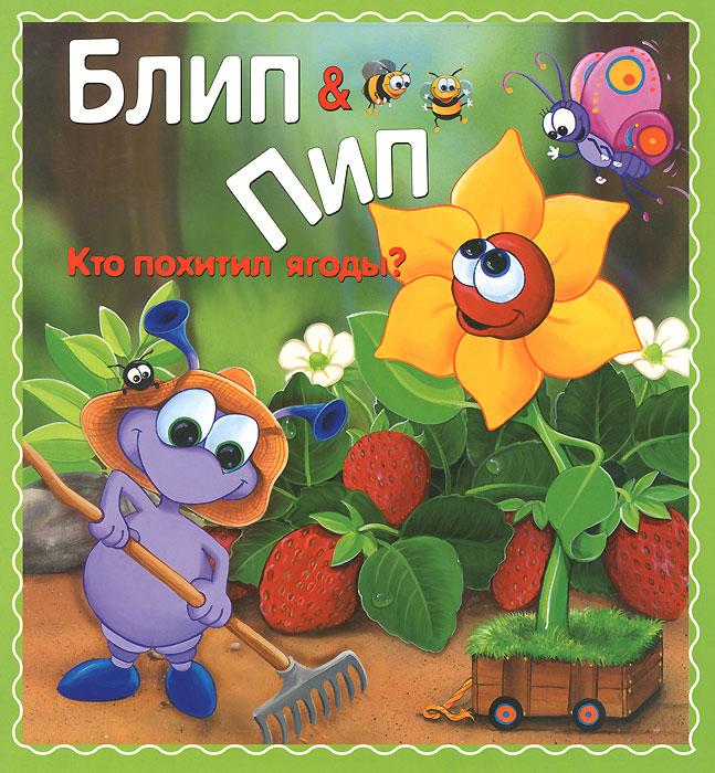 Натали Джейн Паркер Блип & Пип. Кто похитил ягоды?