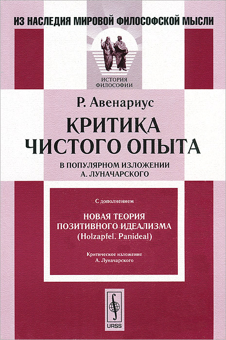 Р. Авенариус Критика чистого опыта э леруа догмат и критика