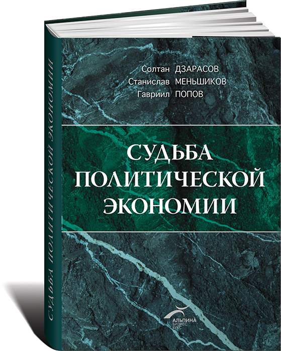 Судьба политической экономии и ее советского классика. Солтан Дзарасов, Станислав Меньшиков, Гавриил Попов