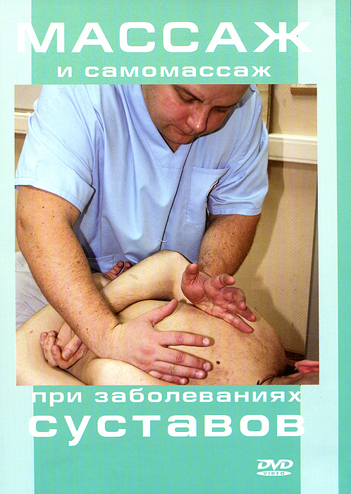 Массаж при заболевании суставов илья мельников массаж при заболеваниях мышц и суставов