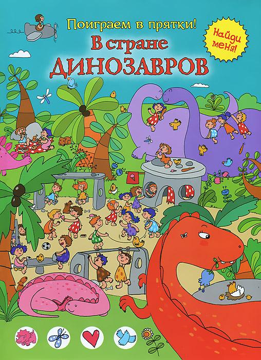 Купить В стране динозавров