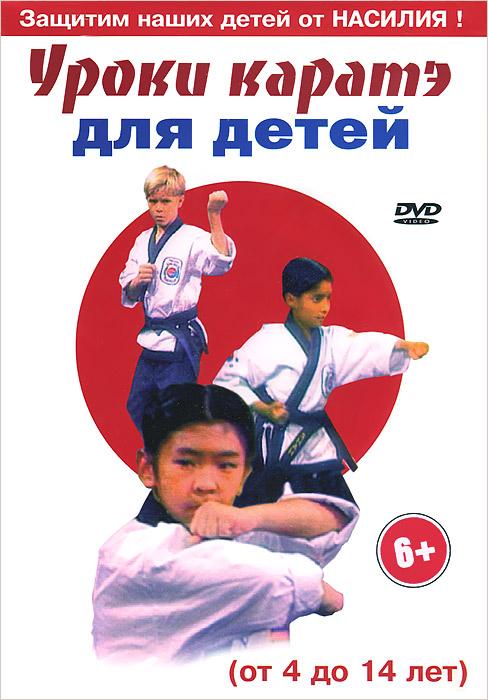 Уроки каратэ (от 4 до 14 лет)